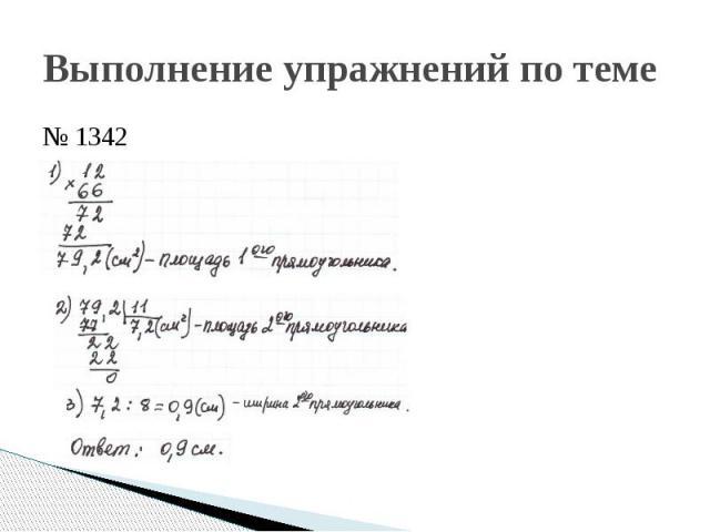Выполнение упражнений по теме№ 1342