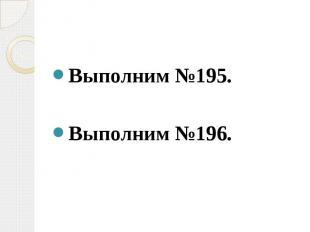 Выполним №195.Выполним №196.