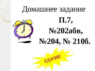 Домашнее задание П.7, №202абв, №204, № 210б.