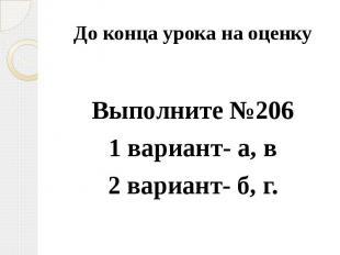 До конца урока на оценкуВыполните №2061 вариант- а, в2 вариант- б, г.