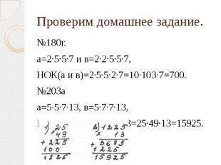 Проверим домашнее задание. №180г. а=2·5·5·7 и в=2·2·5·5·7, НОК(а и в)=2·5·5·2·7=