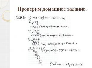 Проверим домашнее задание.№209