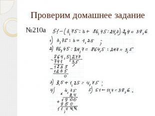 Проверим домашнее задание№210а