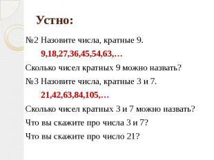 №2 Назовите числа, кратные 9. 9,18,27,36,45,54,63,…Сколько чисел кратных 9 можно
