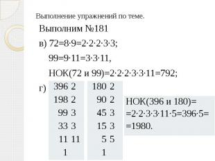 Выполнение упражнений по теме. Выполним №181 в) 72=8·9=2·2·2·3·3; 99=9·11=3·3·11