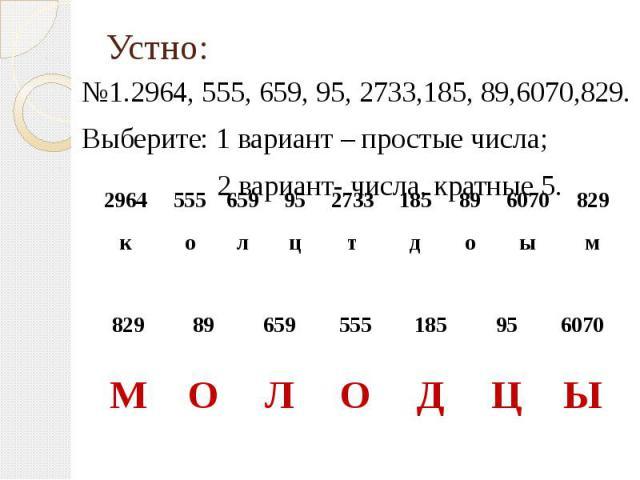 №1.2964, 555, 659, 95, 2733,185, 89,6070,829.Выберите: 1 вариант – простые числа; 2 вариант- числа, кратные 5.