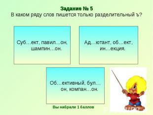 Задание № 5В каком ряду слов пишется только разделительный ъ? Суб…ект, павил…он,