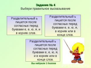 Задание № 4Выбери правильное высказывание Разделительный ь пишется после согласн