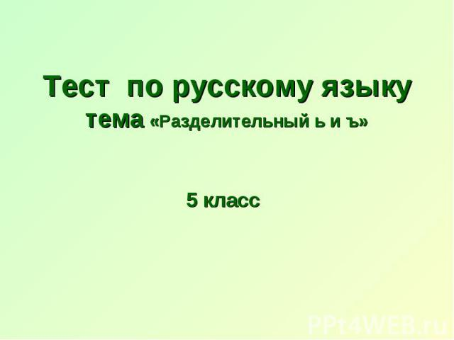 Тест по русскому языкутема «Разделительный ь и ъ» 5 класс