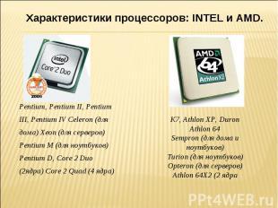 Характеристики процессоров: INTEL и AMD. Pentium, Pentium II, Pentium III, Penti