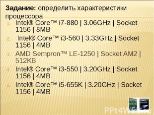 Intel® Core™ i7-880 | 3.06GHz | Socket 1156 | 8MBIntel® Core™ i3-560 | 3.33GHz