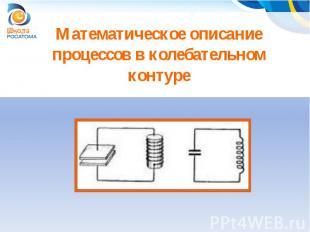 Математическое описание процессов в колебательном контуре