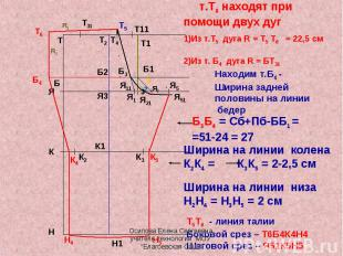 т.Т6 находят при помощи двух дуг 1)Из т.Т5 дуга R = Т5 Т6 = 22,5 см2)Из т. Б4 ду
