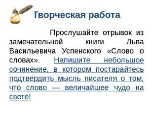 Творческая работа Прослушайте отрывок из замечательной книги Льва Васильевича Ус
