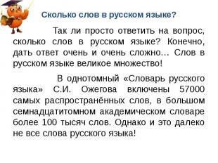 Сколько слов в русском языке? Так ли просто ответить на вопрос, сколько слов в р