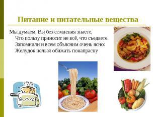Питание и питательные вещества Мы думаем, Вы без сомнения знаете, Что пользу при