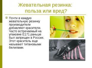 Жевательная резинка: польза или вред? Почти в каждую жевательную резинку произво