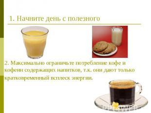 1. Начните день с полезного 2. Максимально ограничьте потребление кофе и кофеин