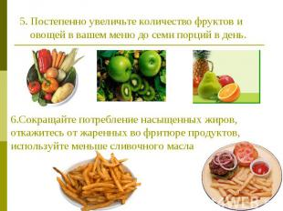 5. Постепенно увеличьте количество фруктов и овощей в вашем меню до семи порций