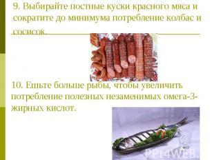 9. Выбирайте постные куски красного мяса и сократите до минимума потребление кол