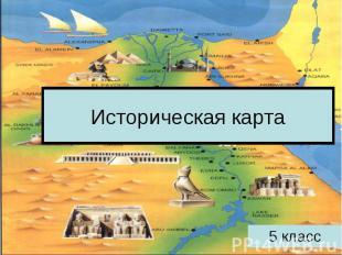 Историческая карта5 класс