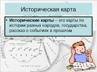 Историческая карта Исторические карты – это карты по истории разных народов, гос