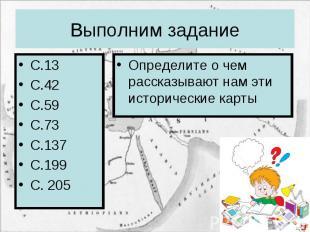 Выполним задание С.13С.42С.59С.73С.137С.199С. 205 Определите о чем рассказывают