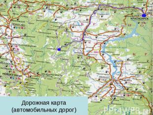 Дорожная карта (автомобильных дорог)
