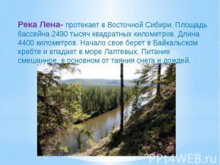 Река Лена- протекает в Восточной Сибири. Площадь бассейна 2490 тысяч квадратных