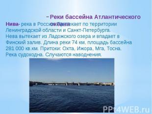Реки бассейна Атлантического океана Нива- река в России. Протекает по территории
