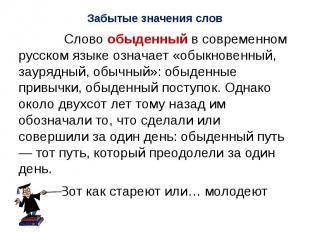 Слово обыденный в современном русском языке означает «обыкновенный, заурядный, о
