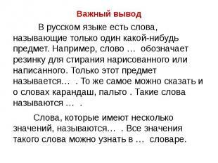 Важный вывод В русском языке есть слова, называющие только один какой-нибудь пре