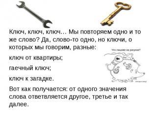 Ключ, ключ, ключ… Мы повторяем одно и то же слово? Да, слово-то одно, но ключи,