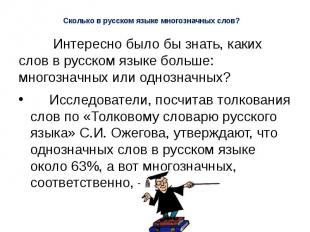 Сколько в русском языке многозначных слов? Интересно было бы знать, каких слов в