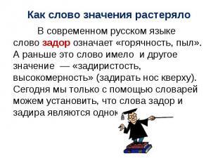 В современном русском языке слово задор означает «горячность, пыл». А раньше это