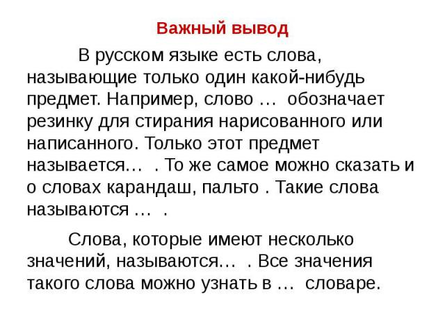 Важный вывод В русском языке есть слова, называющие только один какой-нибудь предмет. Например, слово … обозначает резинку для стирания нарисованного или написанного. Только этот предмет называется… . То же самое можно сказать и о словах карандаш, п…