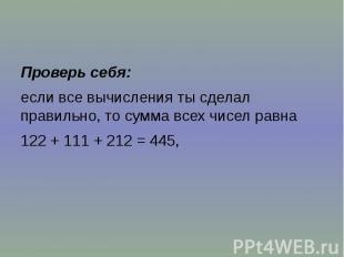 Проверь себя: если все вычисления ты сделал правильно, то сумма всех чисел равна