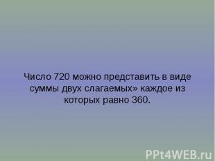 Число 720 можно представить в виде суммы двух слагаемых» каждое из которых равно