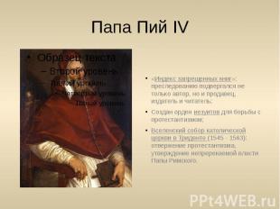 Папа Пий IV «Индекс запрещенных книг»: преследованию подвергался не только автор