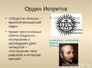 Орден Иезуитов «Общество Иисуса» - мужской монашеский орден;Кроме трех основных