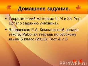 Домашнее задание.Теоретический материал § 24 и 25. Упр. 127 (по заданию учебника