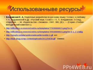 Использованныве ресурсы: Влодавская Е. А. Поурочные разработки по русскому языку