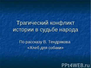 Трагический конфликт истории в судьбе народа По рассказу В. Тендрякова «Хлеб для