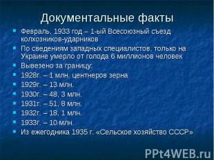 Документальные факты Февраль, 1933 год – 1-ый Всесоюзный съезд колхозников-ударн