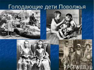 Голодающие дети Поволжья