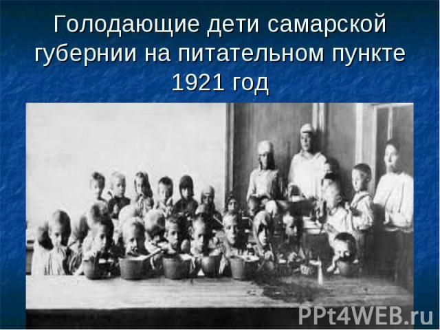 Голодающие дети самарской губернии на питательном пункте 1921 год