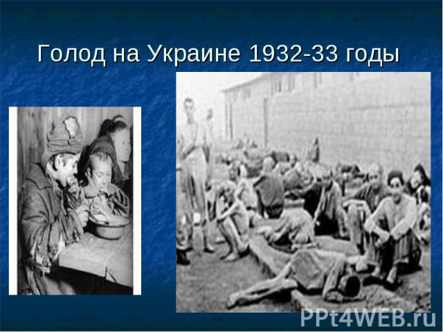 Голод на Украине 1932-33 годы