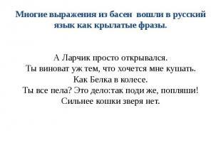 Многие выражения из басен вошли в русский язык как крылатые фразы.А Ларчик прост