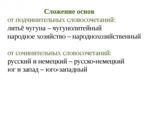 Сложение основот подчинительных словосочетаний:литьё чугуна – чугунолитейныйнаро