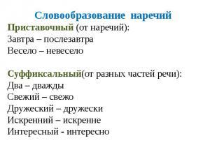 Словообразование наречийПриставочный (от наречий):Завтра – послезавтраВесело – н